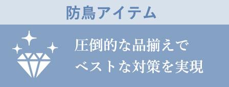 アイテム紹介