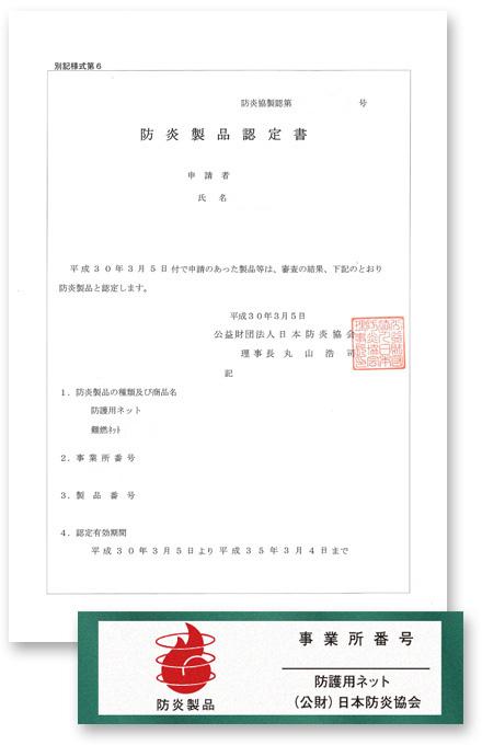 防炎製品認定書と防炎タグ