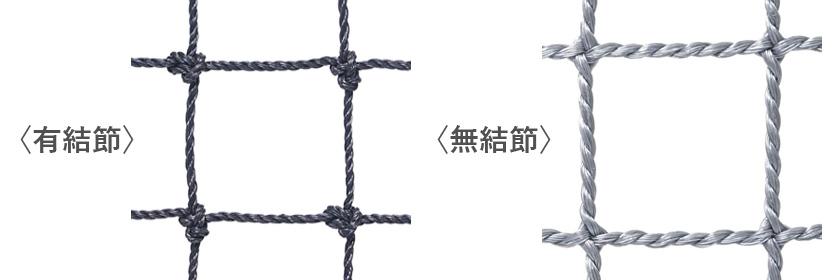 加工が容易な有結節、太径でも軽い無結節