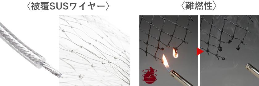 ニーズに応える2種の特殊防鳥ネット