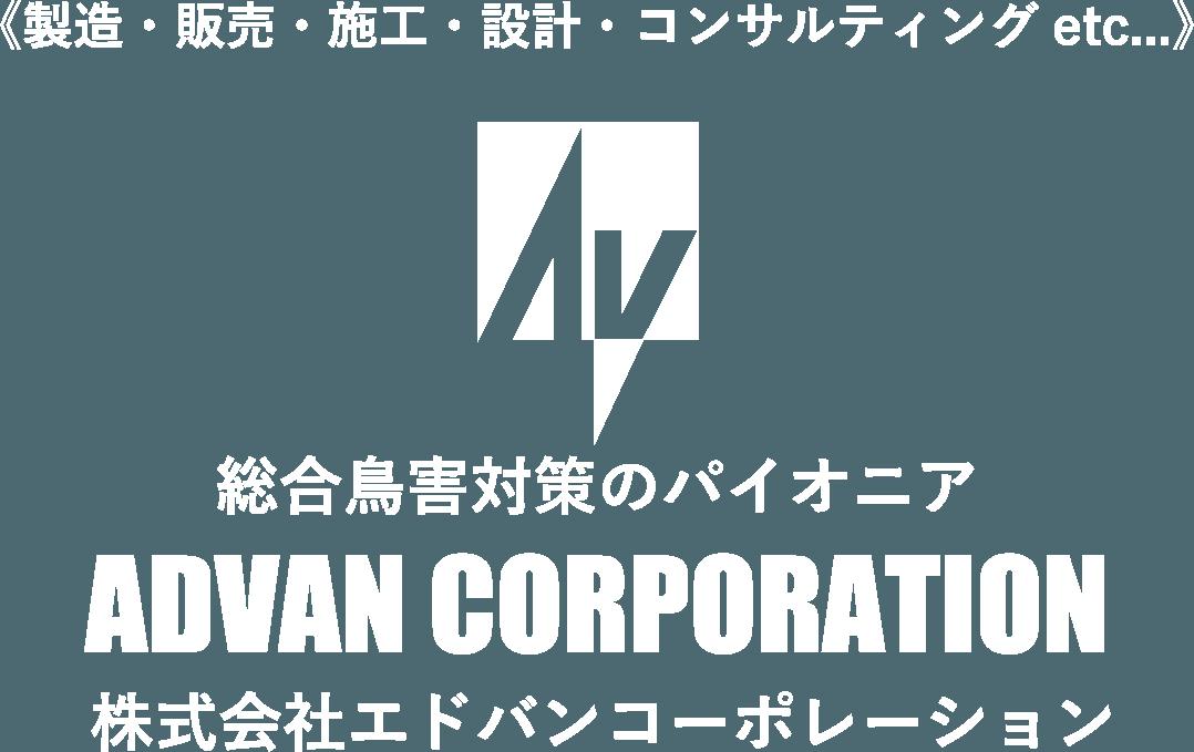総合鳥害対策のパイオニア advan corporation