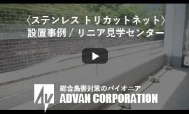 【動画】 設置事例 リニア見学センター
