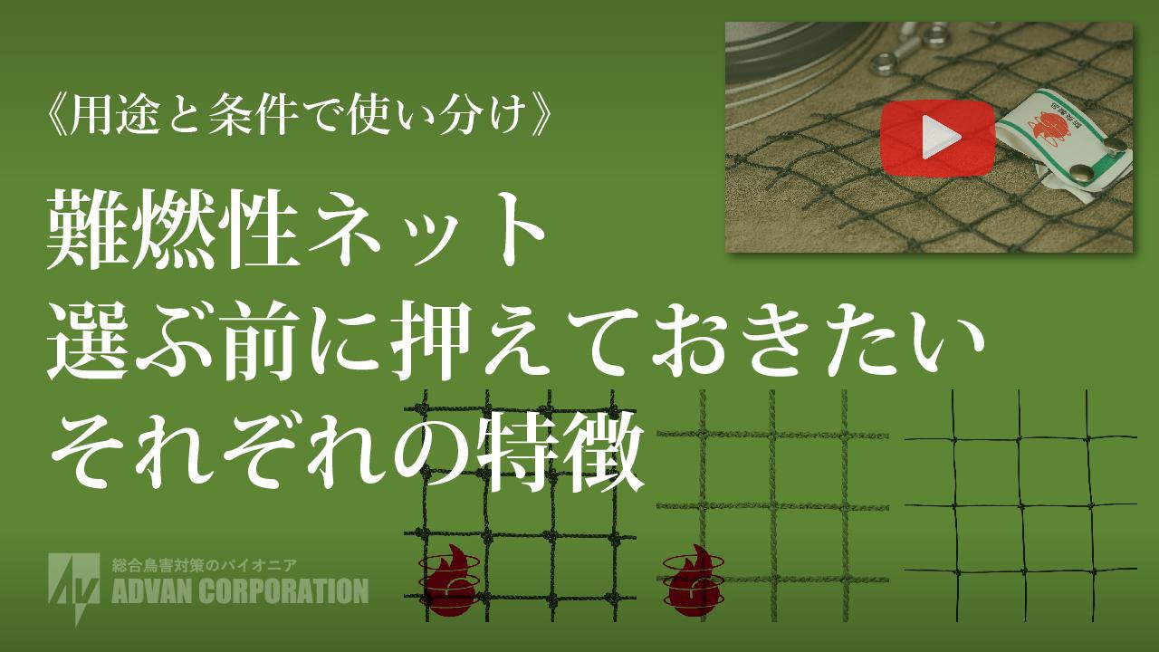 【動画】難燃性ネット3種の特徴とメリット